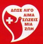 Εθελοντική αιμοδοσία στην Κοινότητα Κουβαρά
