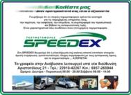 Κατάστημα Tαχυμεταφορών SPEEDEX Σαρωνικού