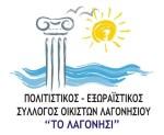 Λογότυπο Πολιτιστικού και Εξωραϊστικού Συλλόγου Λαγονησίου