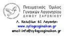 Λογότυπο Ομίλου Γυναικών Λαγονησίου