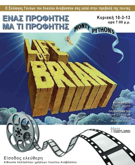 life of brian mail