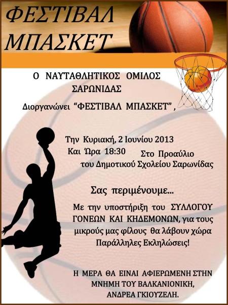 Φεστιβάλ Μπάσκετ