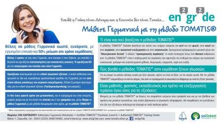 en2gr2de_newspaper μικρό