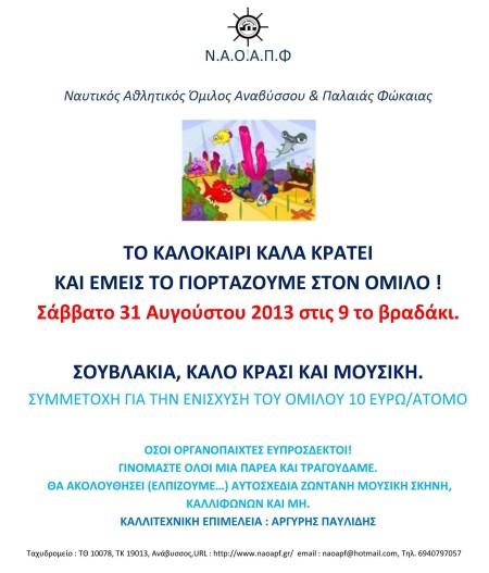 ΠΡΟΣΚΛΗΣΗ ΓΙΟΡΤΗΣ ΟΜΙΛΟΥ 31-08-2013