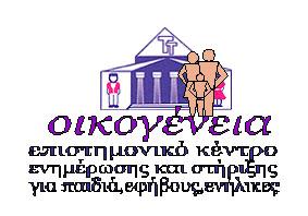 Λογότυπο Κέντρου Οικογένεια