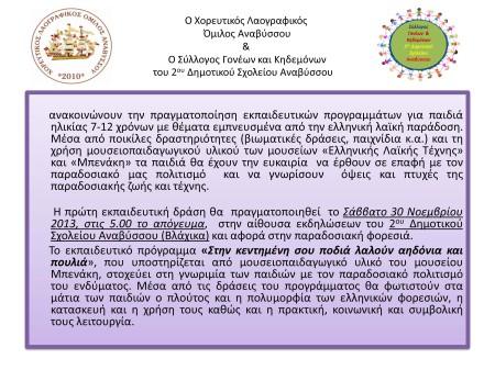 ανακοίνωση προγράμματος (1)-2