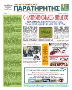 Αττικός Παρατηρητής Τεύχος 112