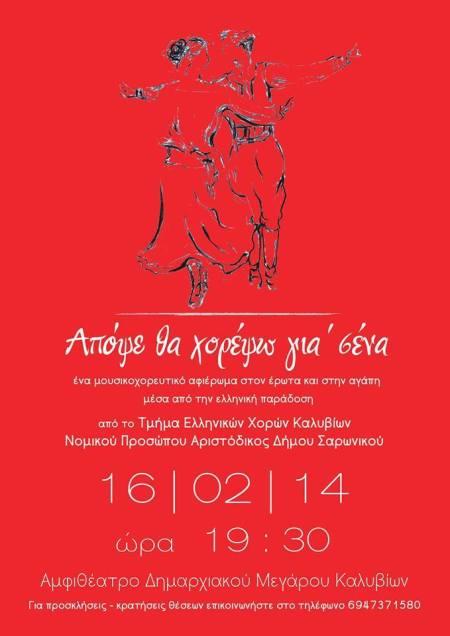 Μουσικοχορευτικό αφιέρωμα στον έρωτα και την αγάπη από το Τμήμα Ελληνικών Χορών Καλυβίων