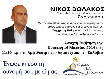 Βολάκος- Πρόσκληση -Ομιλία - Καλύβια