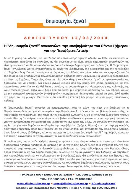 Δημιουργία Ξανά Υποψηφιότητα για Περιφέρεια Αττικής