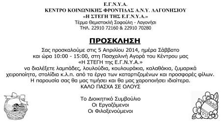 Πρόσκληση Πασχαλινό Μπαζάαρ (2)