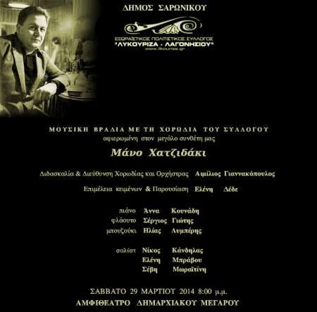 Συναυλία συλλόγου Λυκουρίζας