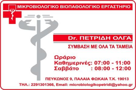 mikrobiologikopetridi