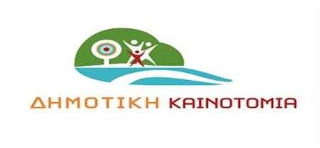 Λογότυπο Δημοτική Καινοτομία