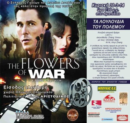 τα λουλούδια του πολέμου