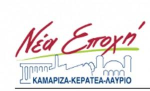 nea-epoxh-lavreotikh-300x182