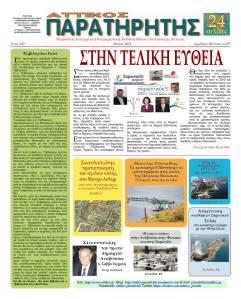 Αττικός Παρατηρητής τεύχος 114
