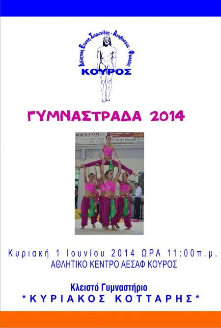 Γυμναστράδα 2014