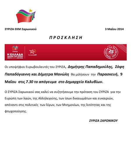 δ τ  Πρόσκληση σε συγκέντρωση για τις ευρωεκλογές 30514