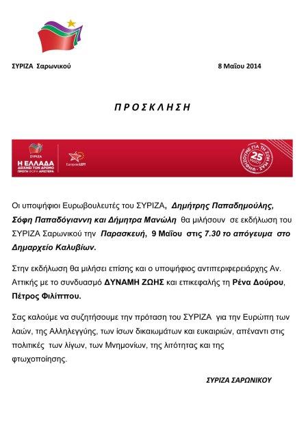 δ τ  Πρόσκληση ΣΥΡΙΖΑ Σαρωνικού σε συγκέντρωση για τις ευρωεκλογές 60514