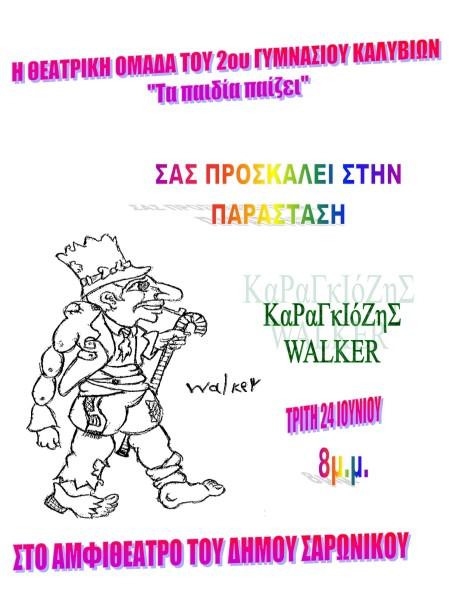 ΑΦΙΣΑ ΠΑΡΑΣΤΑΣΗΣ