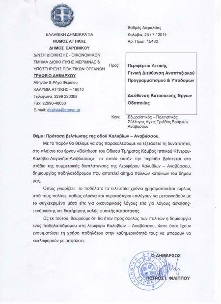 επιστολή στη Διεύθυνση Κατασκευής Έργων Οδοποιίας για δημιουργία ποδηλατόδρομου