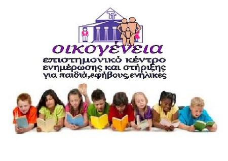 Οικογένεια  Πρόγραμμα Μελέτης Σχολικών Μαθημάτων
